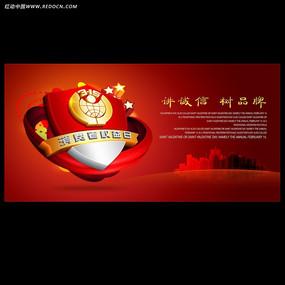 315国际消费者权益日宣传海报