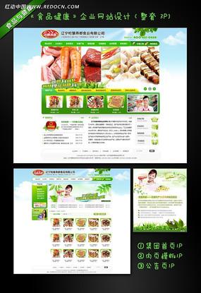 食品企业网站设计