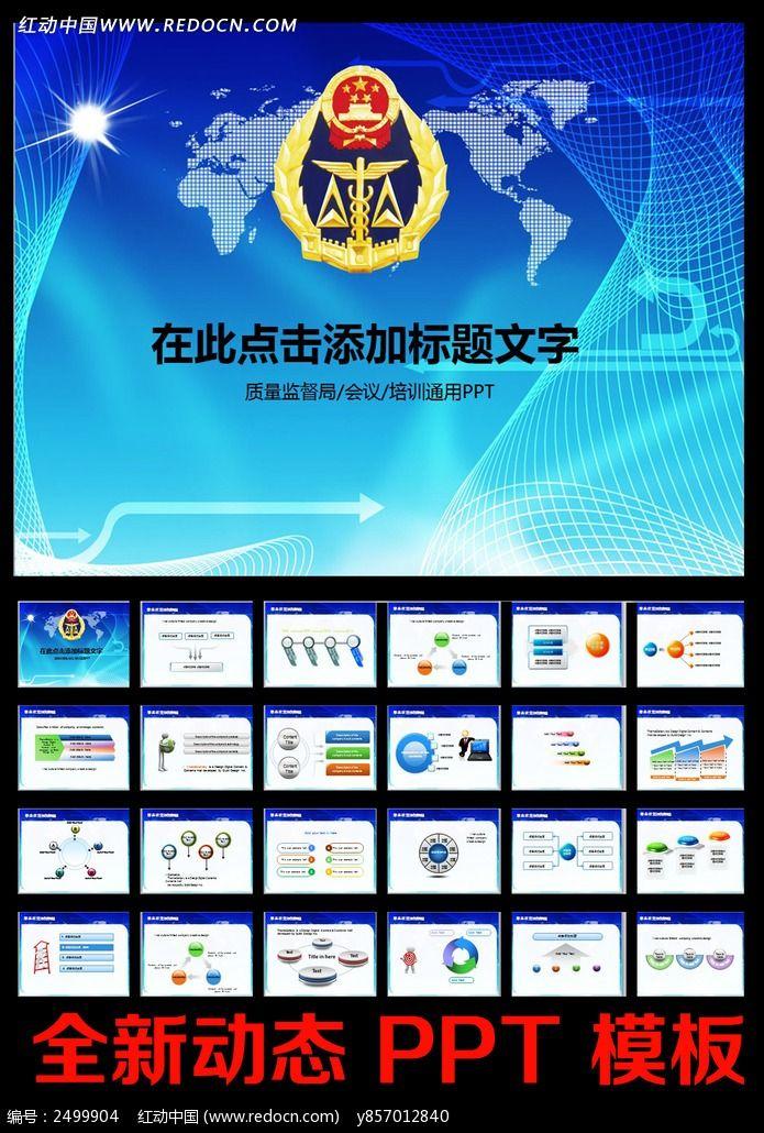 质量监督局会议报告ppt_ppt模板/ppt背景图片图片素材