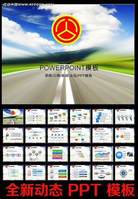 中国公路路政工作总结PPT