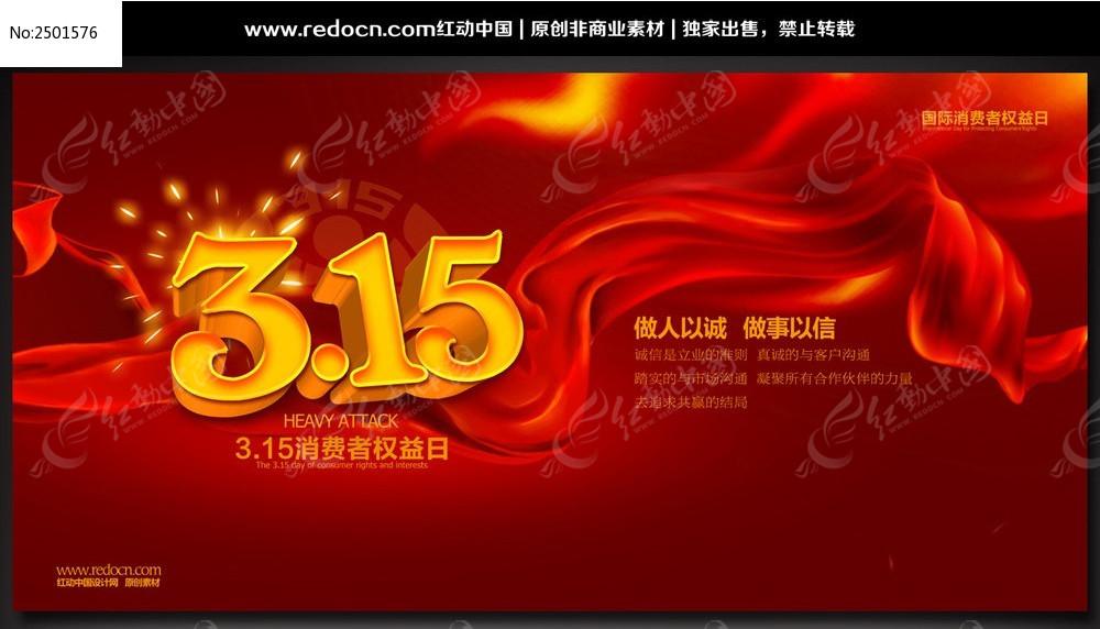 315消费者权益日背景设计图片