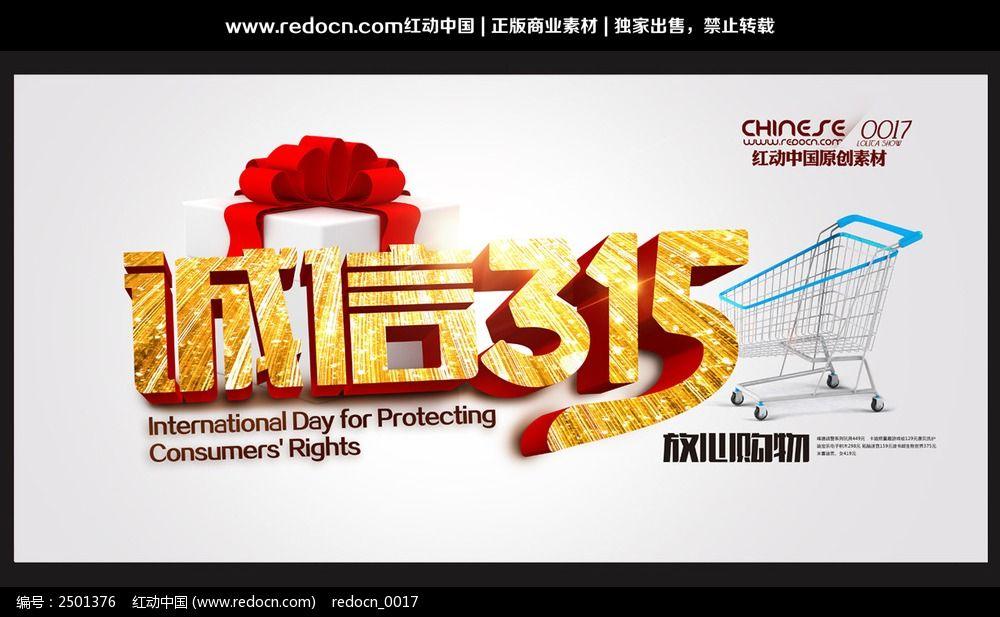10款 315消费者权益日活动背景设计