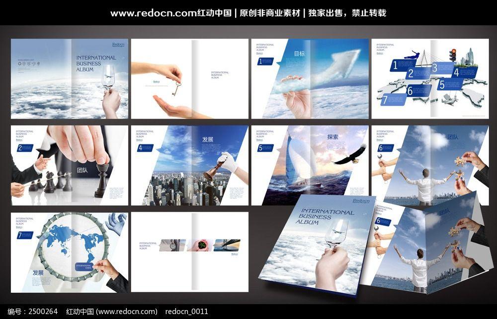 商务科技画册设计图片