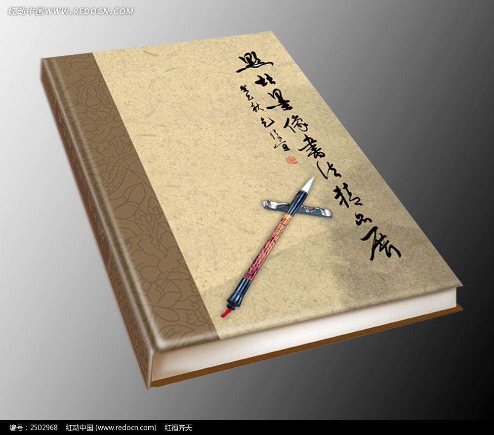中国风古典书法展画册封面设计图片