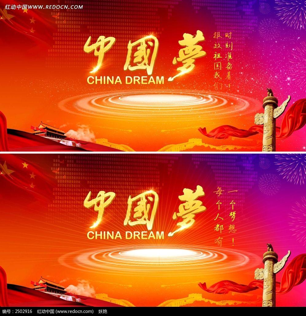 中国梦主题展板设计