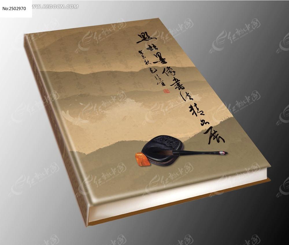 名家书法展画册封面设计图片