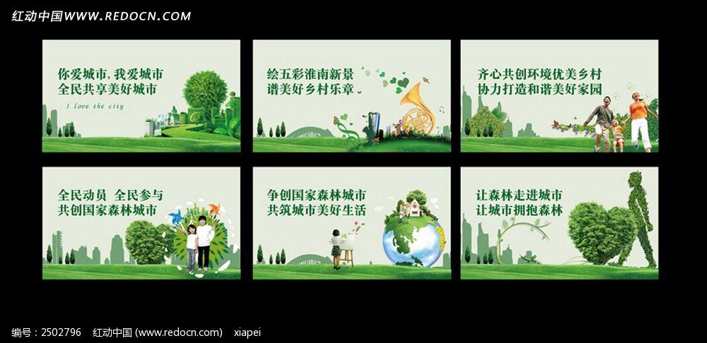 绿化环境保护地球公益海报