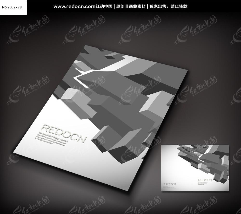 立体空间方块封面设计