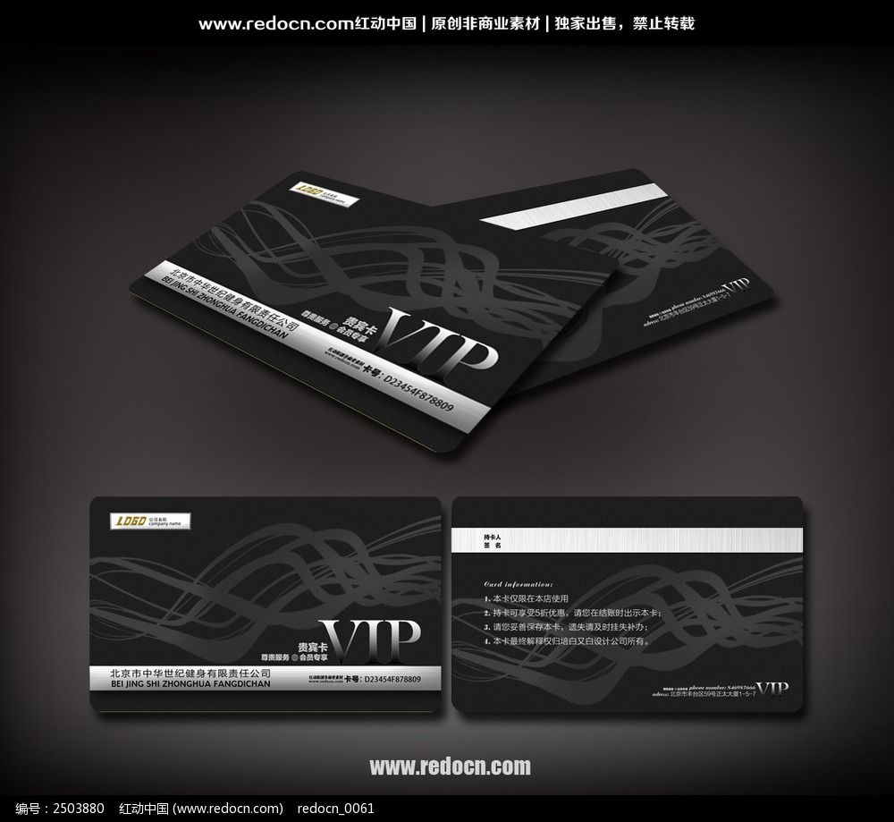 黑色高端vip卡设计图片