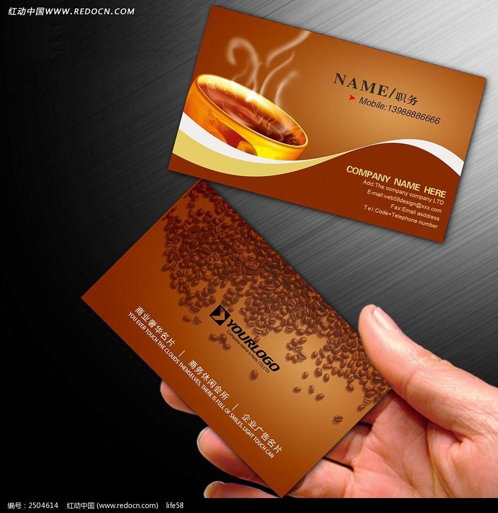 茶艺咖啡名片设计
