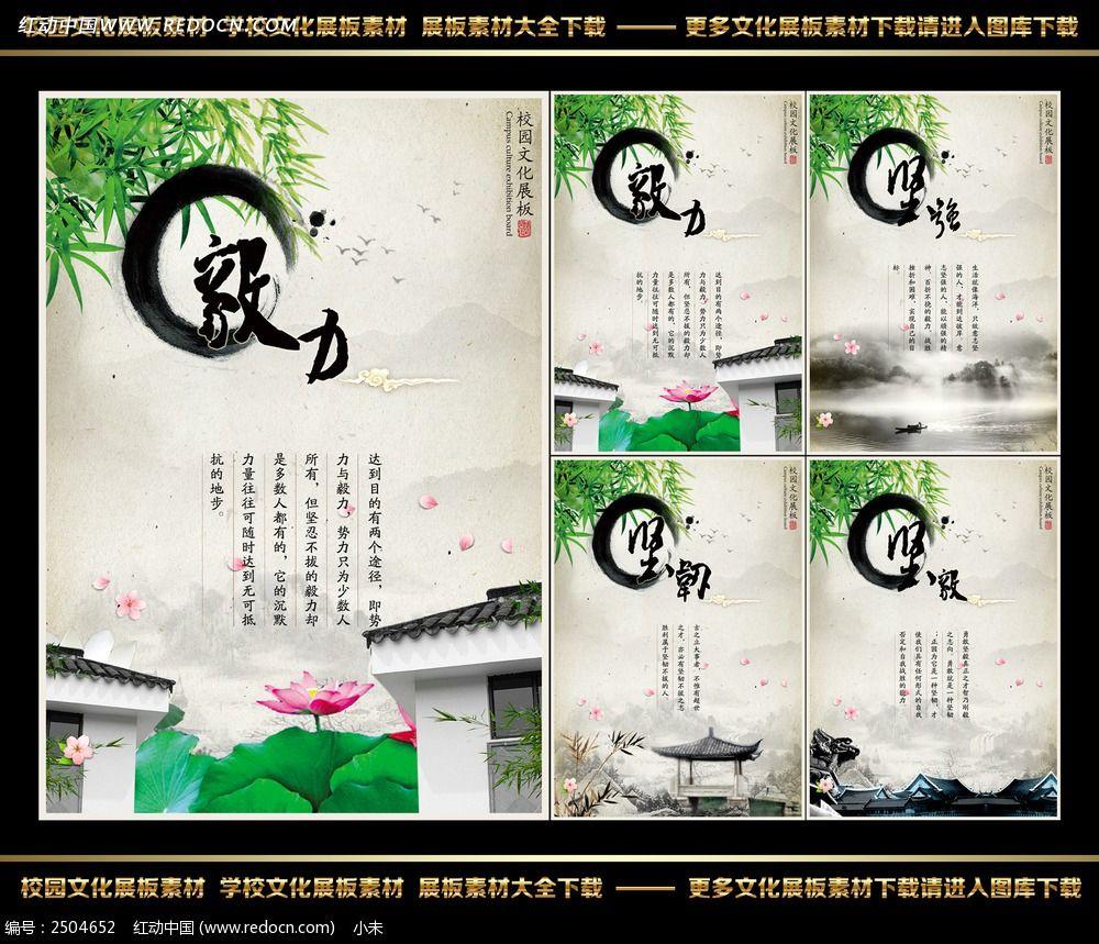 中国风校园文化建设毅力展板图片