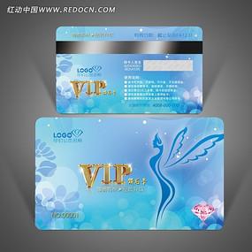 女性美容养生馆VIP卡设计