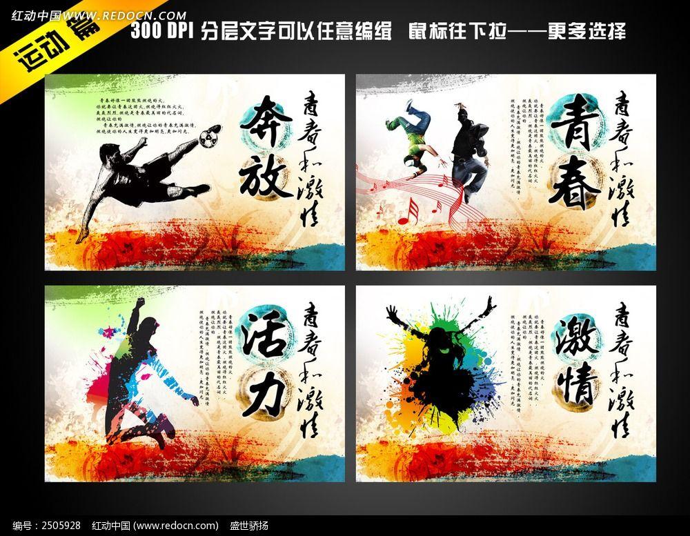 活力青春体育健身展板设计图片图片