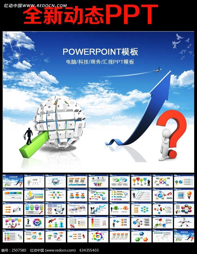 企业 科技 网络 通信 通讯 简洁 大气 数据分析 动态 PPT 模板 背景 表