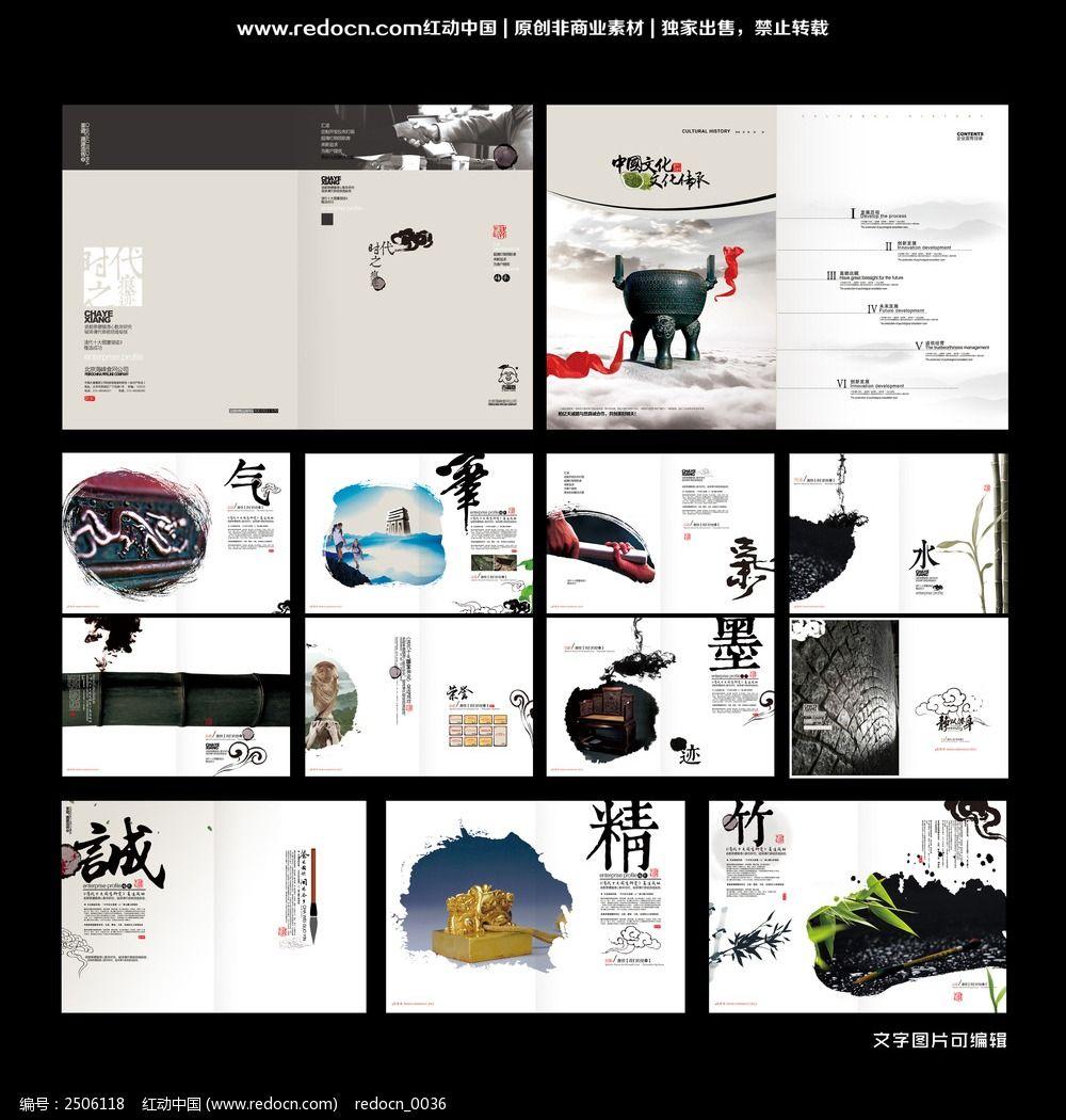 中国风企业宣传册图片