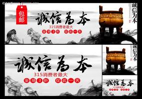 中国风淘宝315诚信海报设计