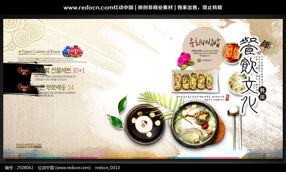 原创设计稿 海报设计/宣传单/广告牌 海报设计 韩式餐饮美食文化背景图片