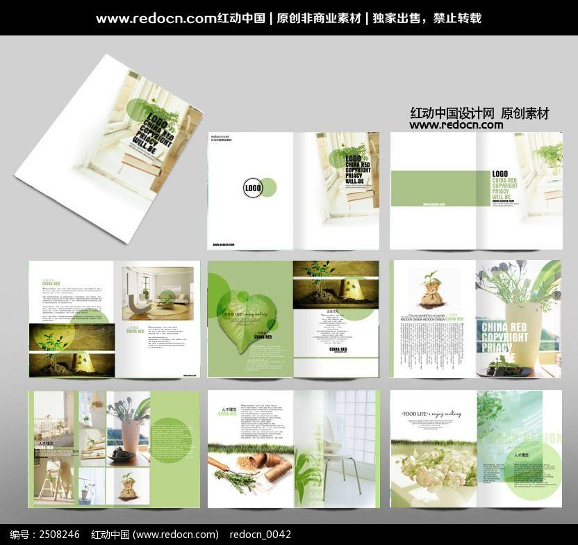 小清晰家居装饰画册设计图片