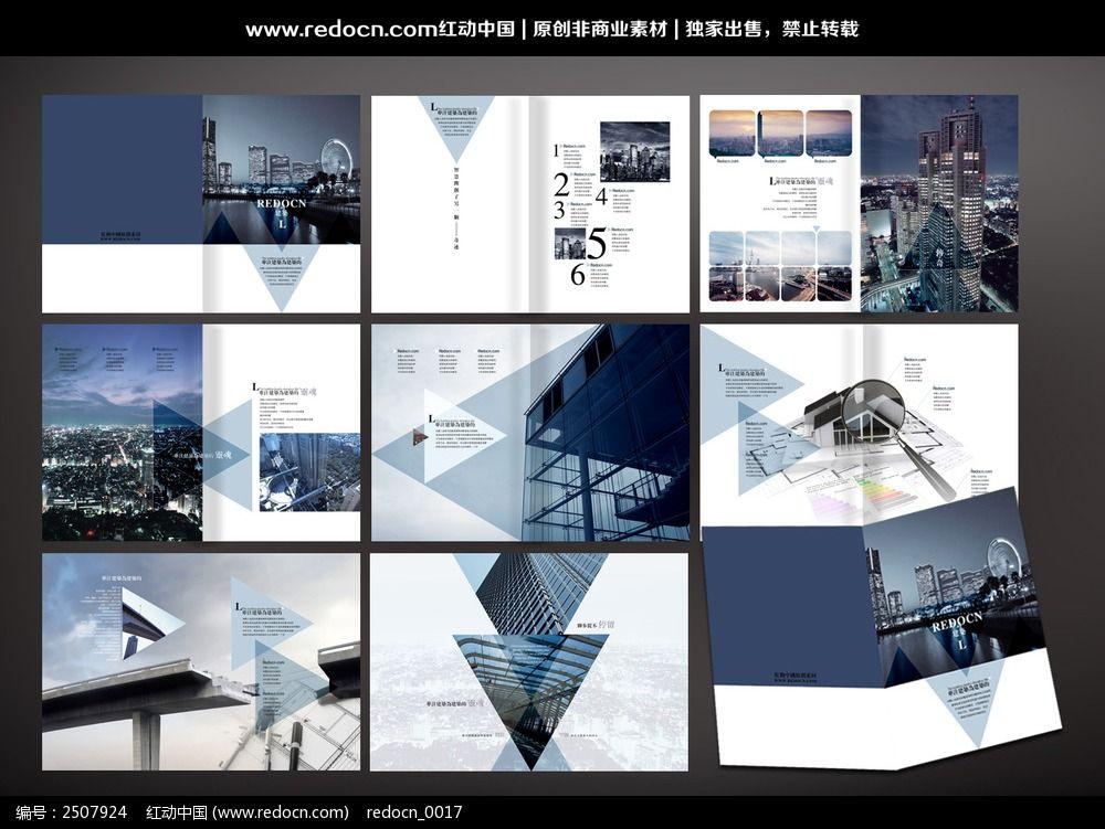 时尚建筑画册设计素材