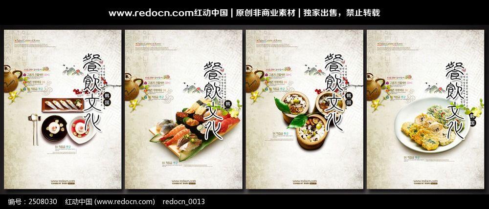 韩式餐饮美食展板文化美食模板下载(编号:250白素材水寨图片