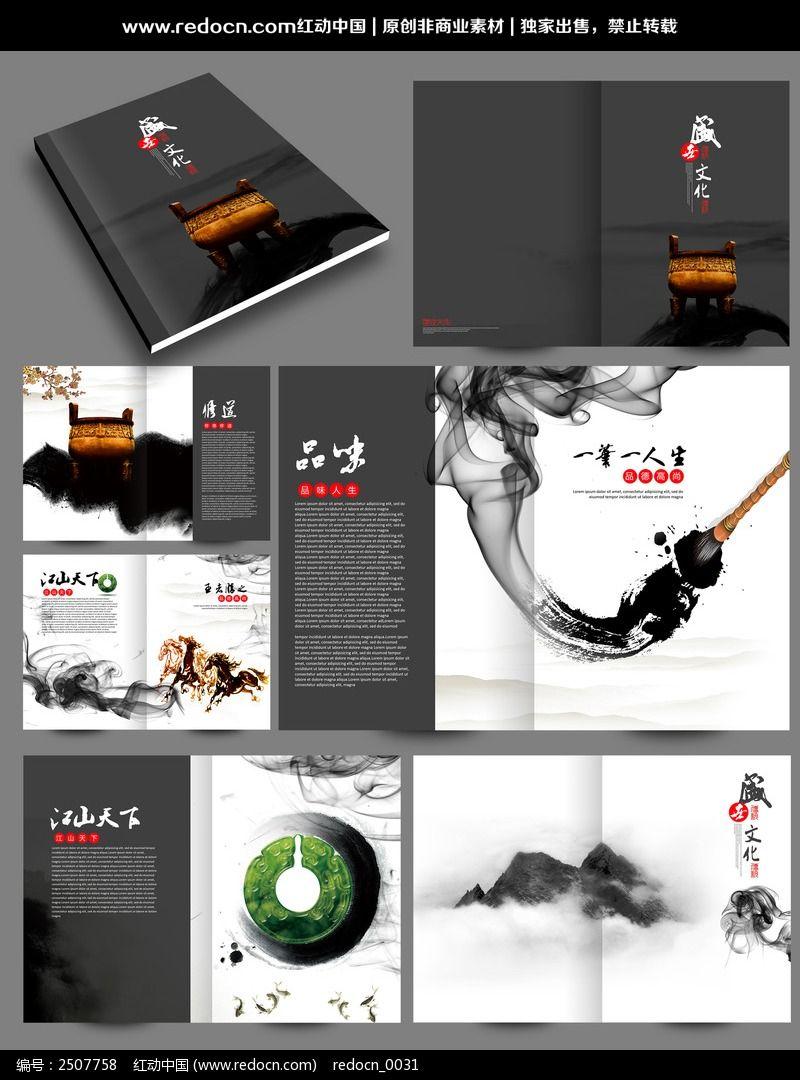 水墨中国风文化宣传册设计图片