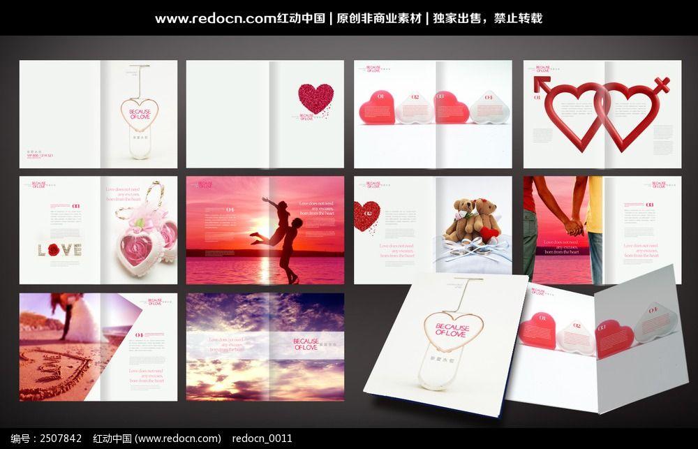 婚纱摄影公司画册设计图片