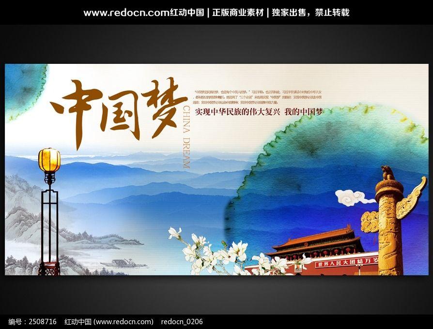 复兴中国梦创意背景设计图片