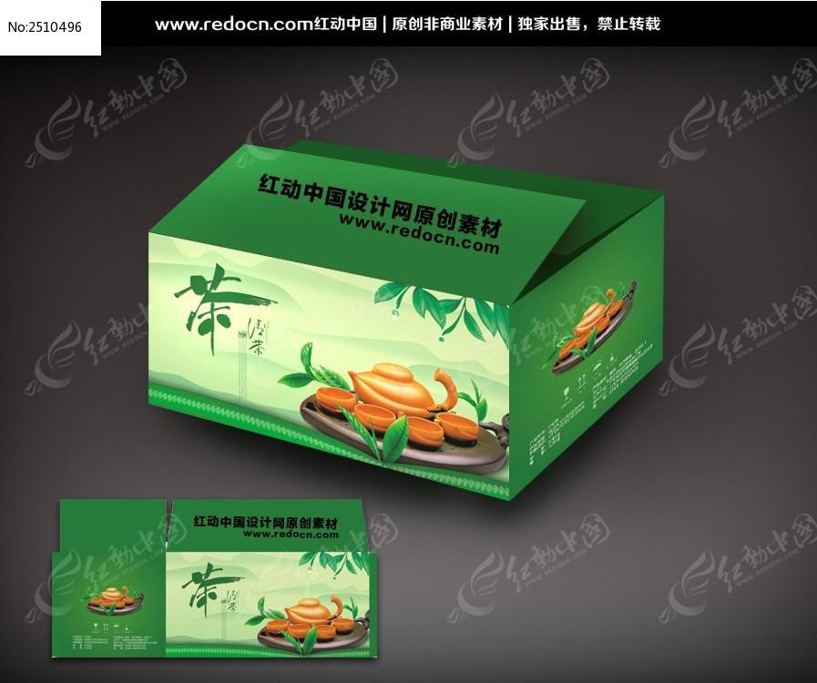茶叶包装箱设计图片