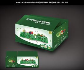 蔬菜包装箱设计
