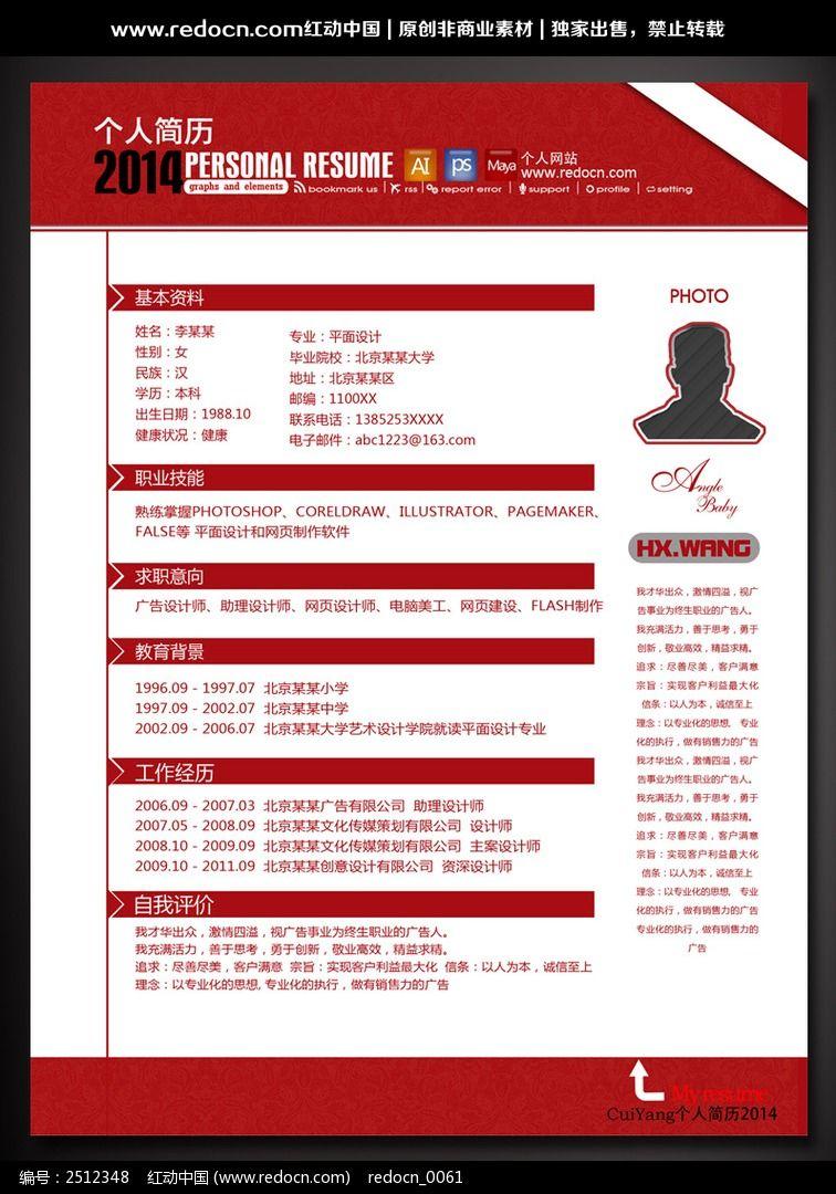 红色中国个人简历设计