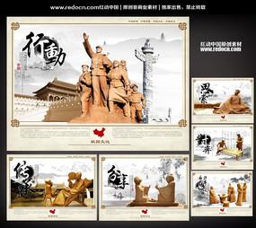 中国传承文化展板设计 PSD