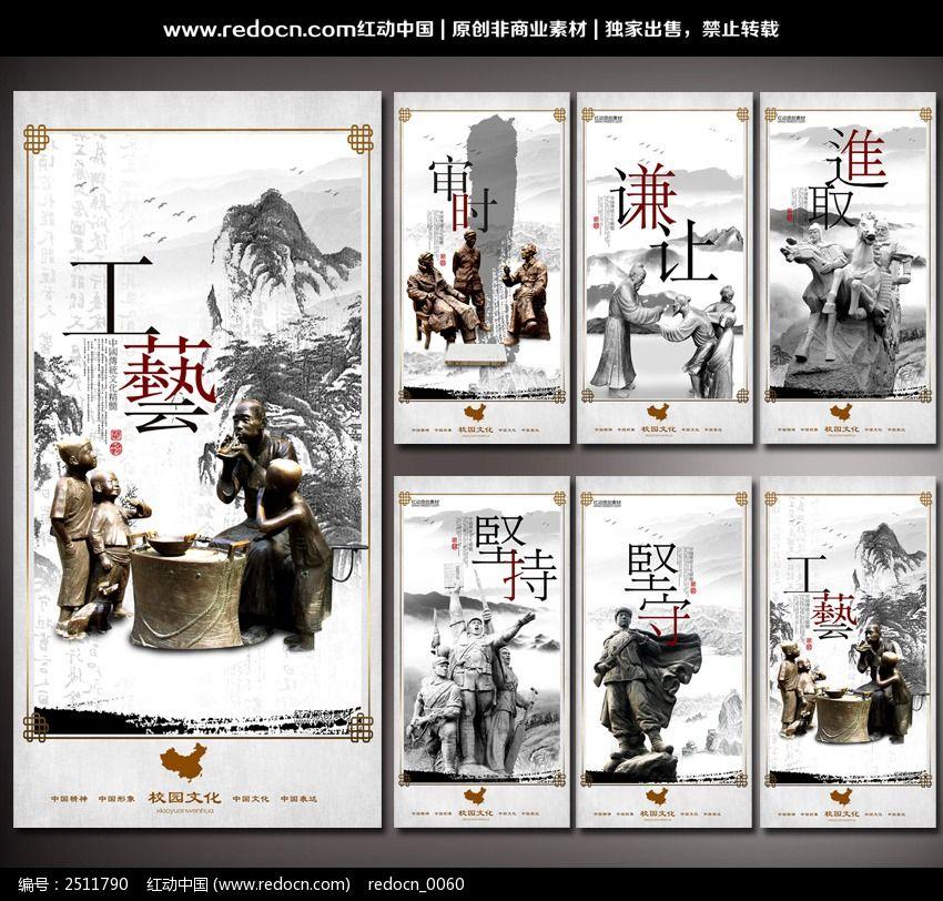 中国传统文化展板设计图片