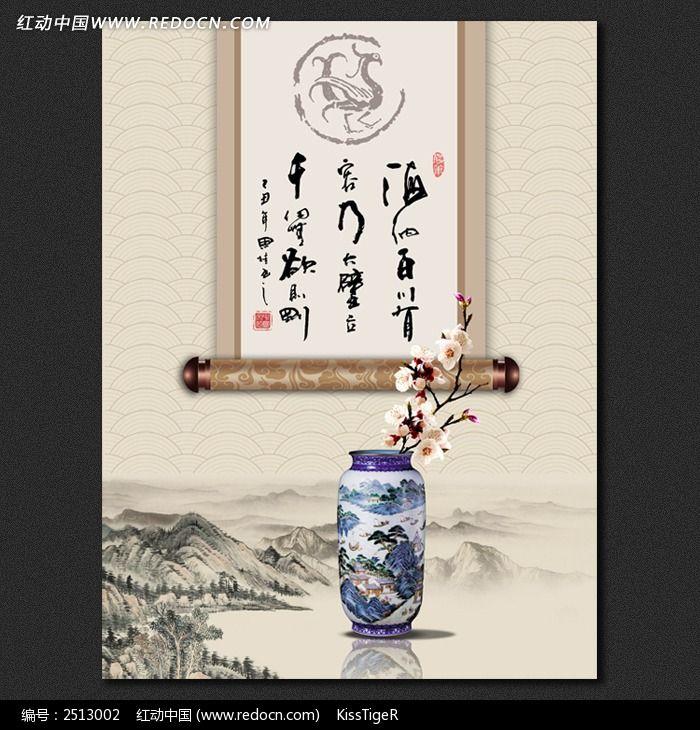 中国风书法字画展板设计PSD素材下载 编号2513002 红动网