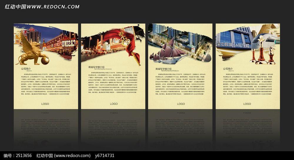 公司简介宣传单设计图片