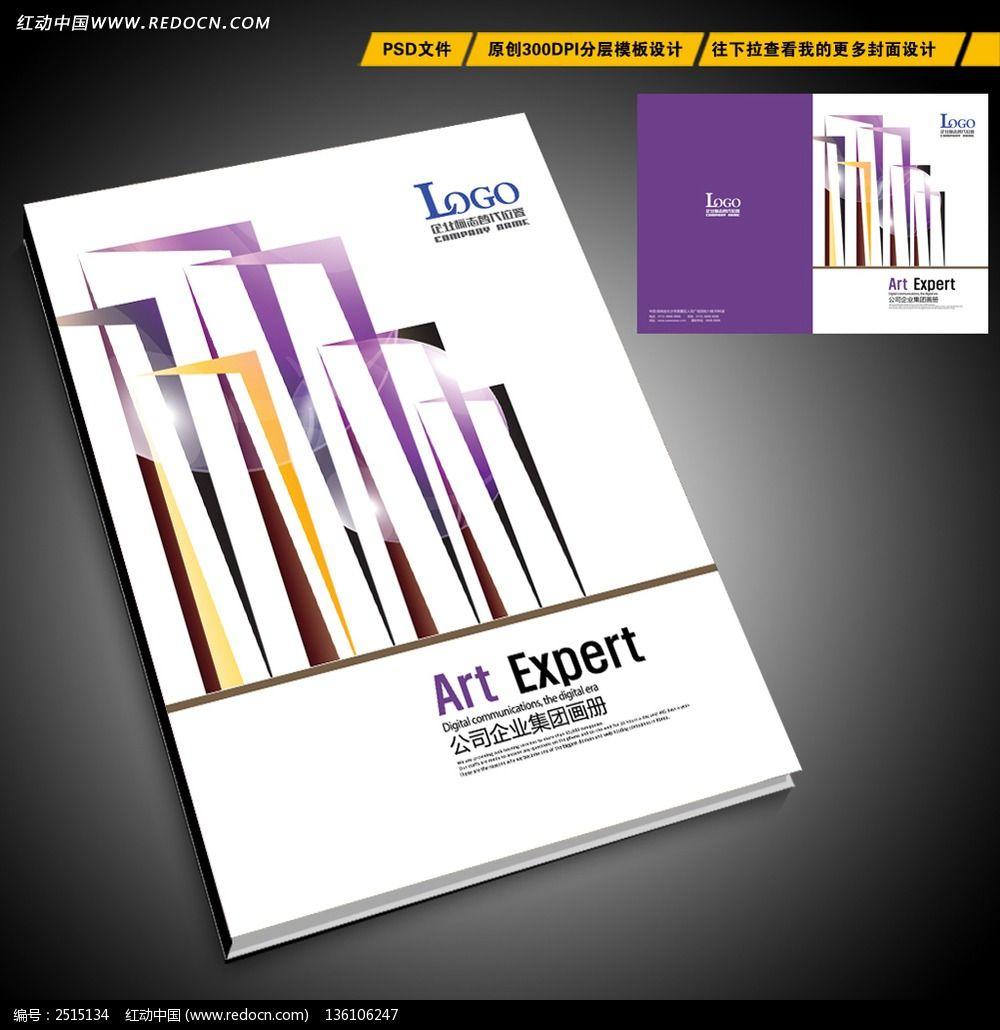 简约建筑行业封面设计