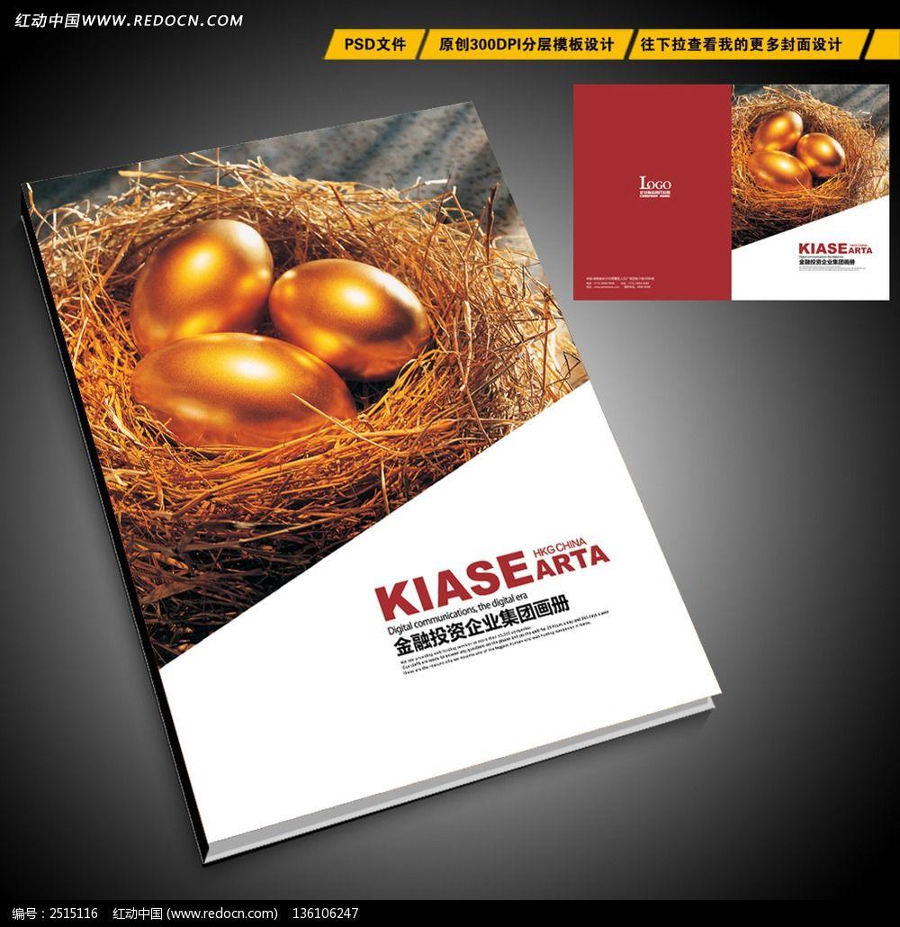 理财产品企业宣传画册封面图片