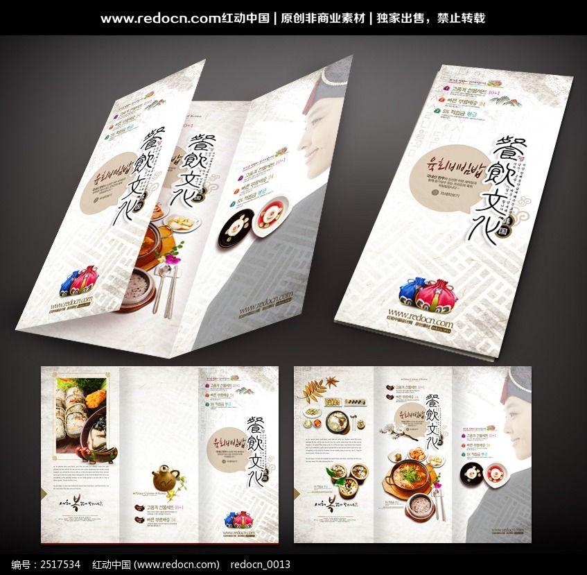 韩国餐饮设计美食宣传折页海丰头东门图片