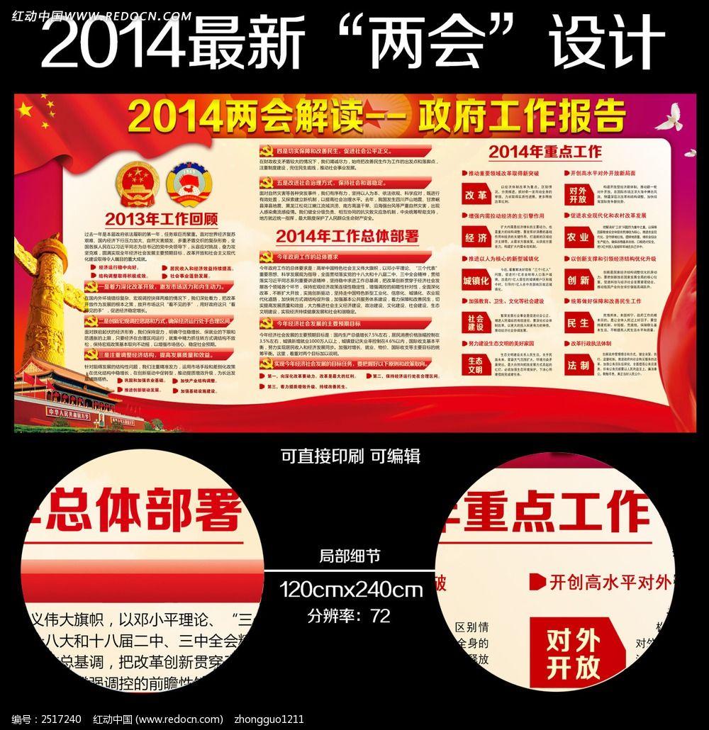 标签:2014年两会 展板 李克强 热点 政府工作报告 十大热点 两会展板