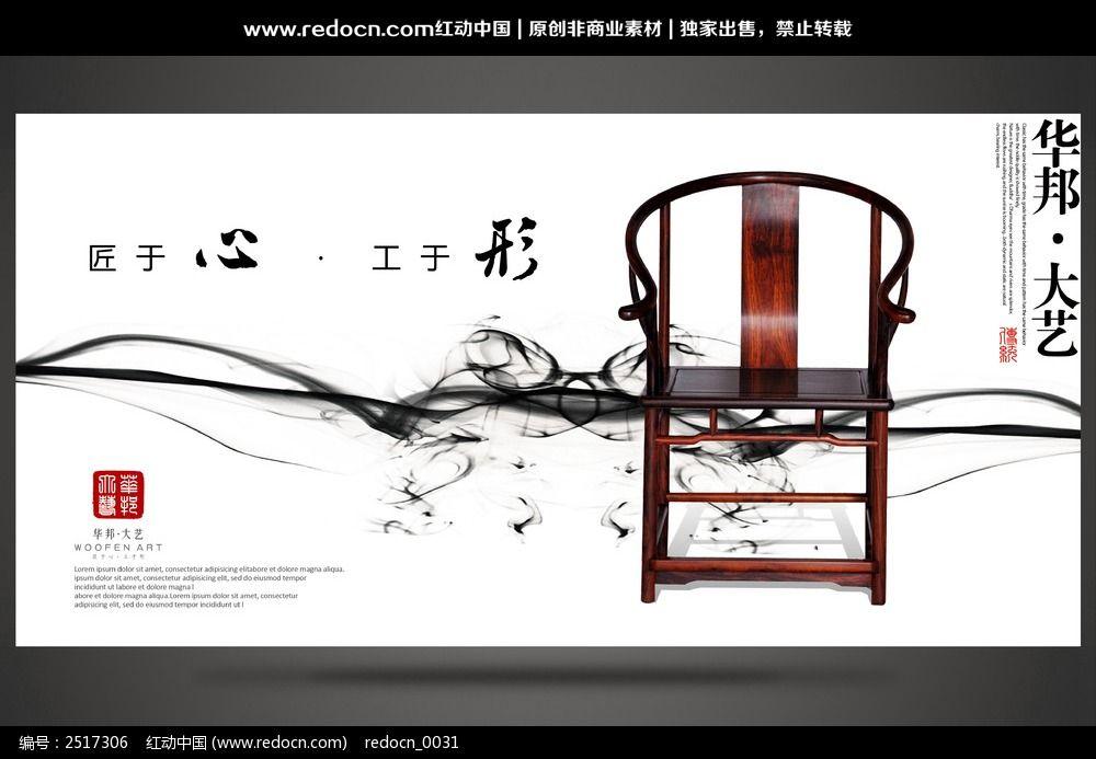 您当前建筑主题水墨是形象红木家具文件海报设计,编号是2517306,作品中国访问设计院代铮图片