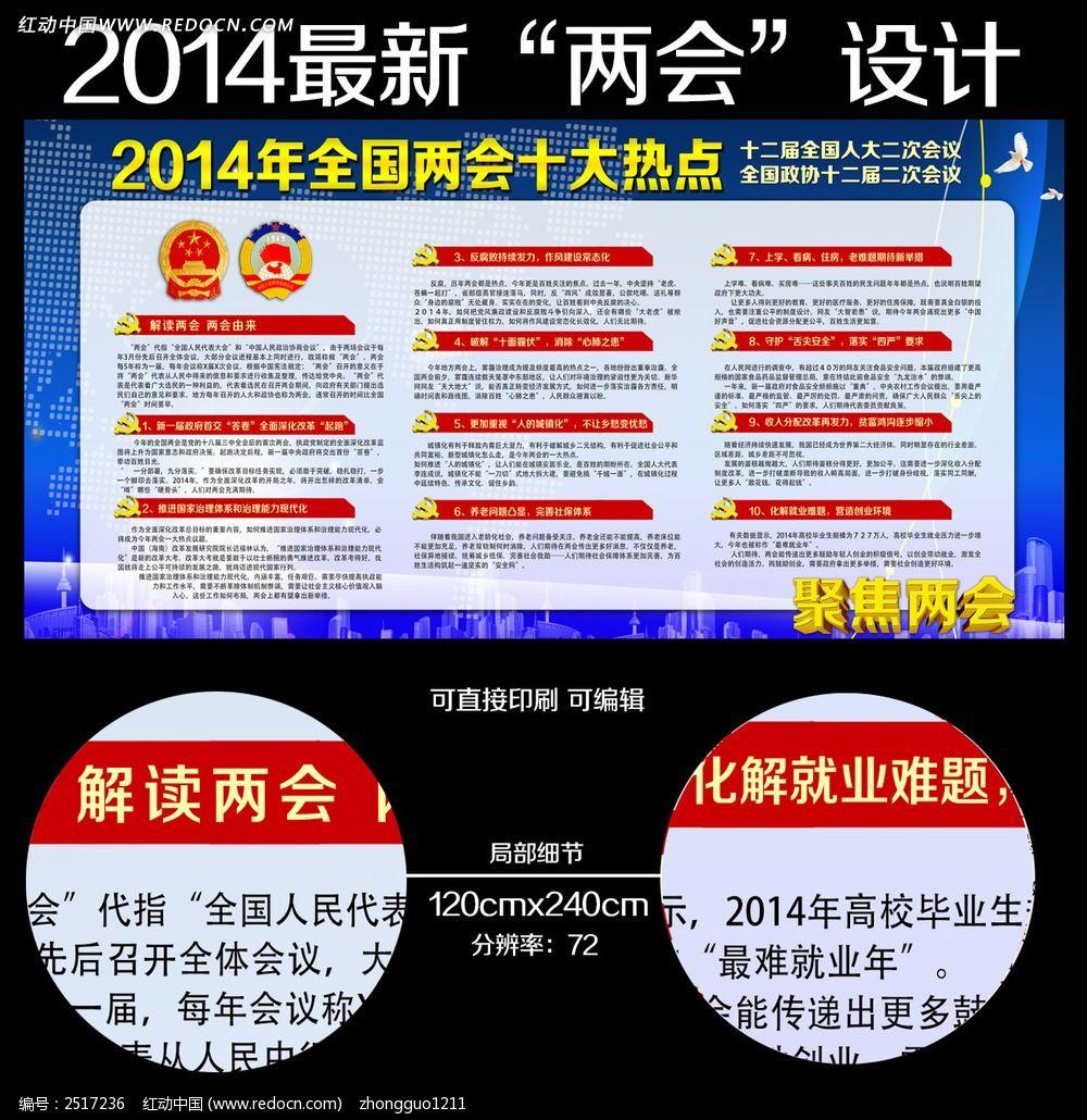 2014全国两会十大热点PSD素材下载 编号2517236 红动网