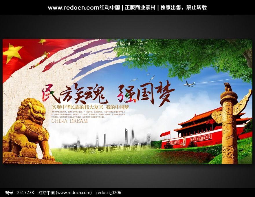 中国梦民族魂