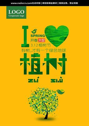 学校312植树节创意宣传 PSD