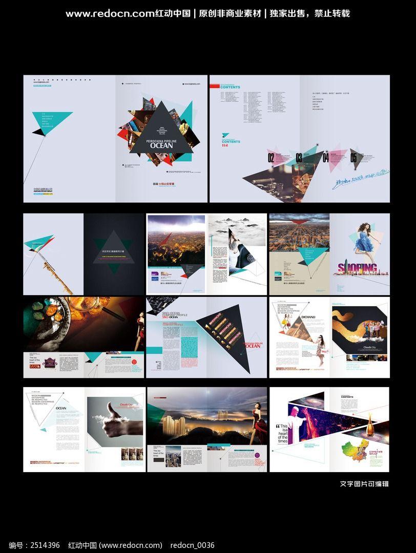 时尚地产宣传册设计图片
