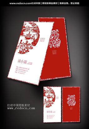 中国风剪纸名片设计