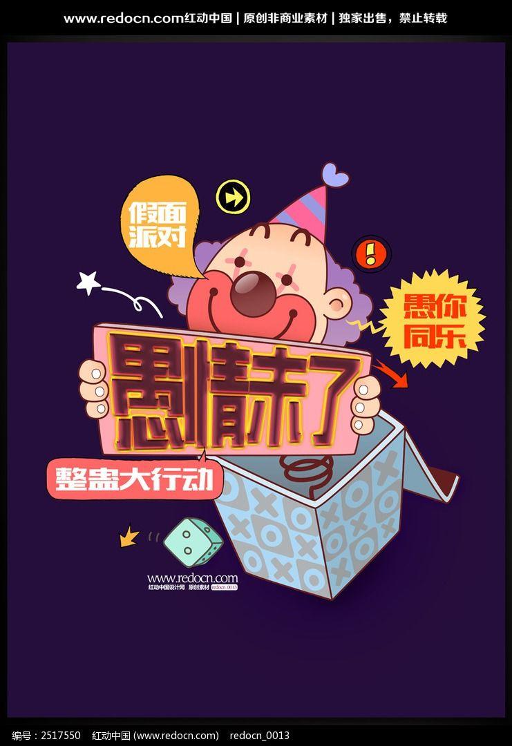 宣传海报 海报设计 4月1号愚人节 整人节 整人礼包 小丑 可爱 卡通