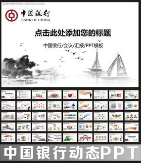 中国风中国银行PPT ppt