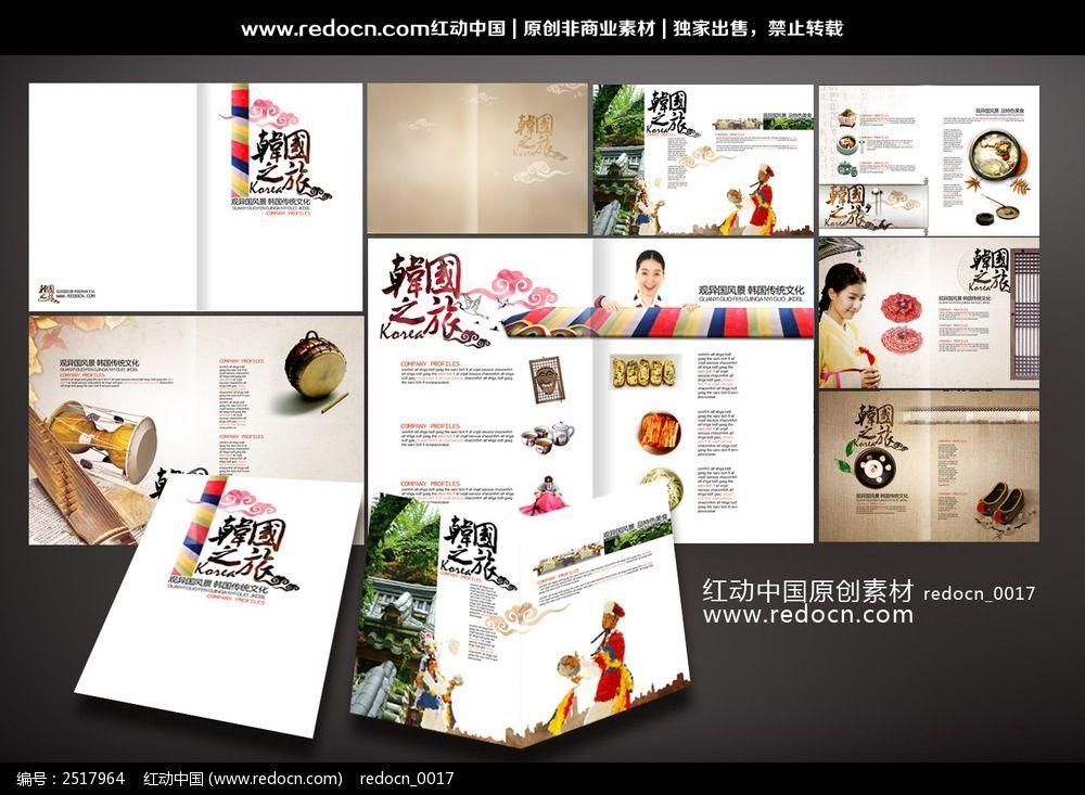 韩国旅游宣传画册设计