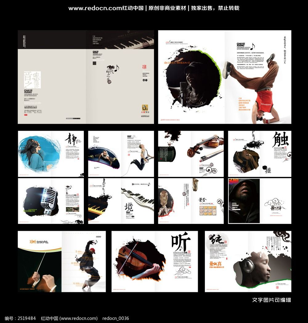 原创设计稿 画册设计/书籍/菜谱 产品画册 中国风音乐宣传册设计  请图片