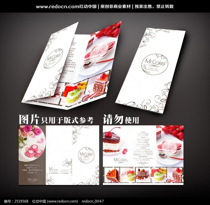 美味蛋糕三折页设计_海报设计/宣传单/广告牌图片图片