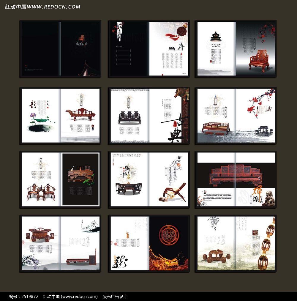 中国风红木家具画册设计